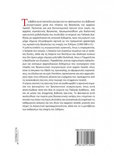 Βιβλικός Συγκρητισμός και Αρχαιολογικές Μαρτυρίες στην Εποχή του Σιδήρου (1200-586 π.Χ.)