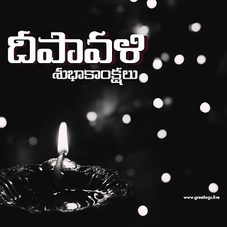 deepavali subhakankshalu images telugu