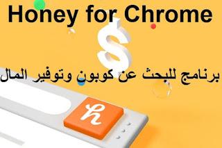 Honey for Chrome برنامج للبحث عن كوبون وتوفير المال