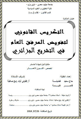 مذكرة ماستر: التكريس القانوني لتفويض المرفق العام في التشريع الجزائري PDF
