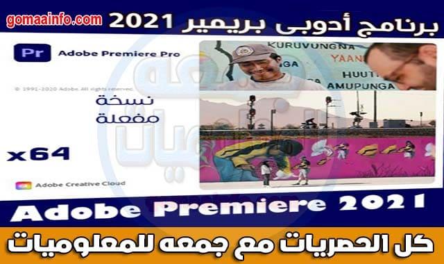 تحميل برنامج أدوبى بريمير 2021 | Adobe Premiere Pro CC