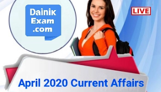 April 2020 Monthly Current Affairs, Download Current Affairs (Pdf) Hindi/English April 2020