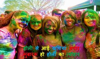 Happy Holi Shayari for Boyfriend Girlfriend in Hindi