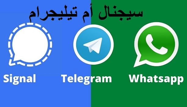 أيهما أفضل Signal أم تيليجرام كتطبيقات بديلة عن واتس اب