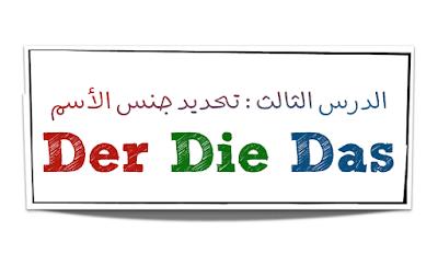 أجناس  في اللغة الألمانية : المذكر (Der) ، المحايد (Das) والمؤنث (Die).