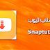 تحميل برنامج snaptube اخر اصدار 2019 | سناب تيوب