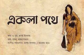 Ekla Pothe Lyrics (একলা পথে) Rupam Islam - Paroma Banerjee