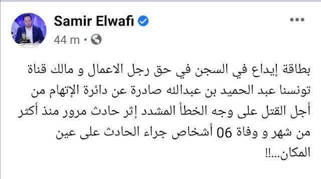 بطاقة ايداع بالسجن في حق مالك قناة تونسنا (صورة)!