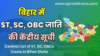 ST list of Central Govt in Bihar, SC caste list of Central govt in Bihar, OBC Caste list of central govt in Bihar
