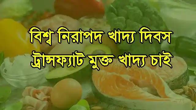 বিশ্ব নিরাপদ খাদ্য দিবস ট্রান্সফ্যাটমুক্ত খাদ্য চাই