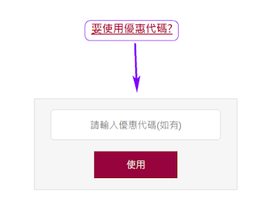 使用士多(Ztore)優惠代碼