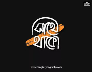Recommended; Most Viewed; Most Recent. bangla font. বাংলা টাইপোগ্রাফি. font. bangla typography. Mustafa Saeed. lettering. লেটারিং. shathe thako.