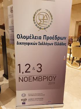Ολομέλεια Προέδρων Δικηγορικών Συλλόγων Ελλάδας, Λάρισα 1,2,3 Νοεμβρίου 2019