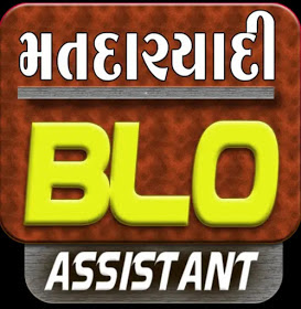Election This App Will Provide Assistance To BLOs In Gujarat
