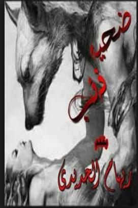 تحميل رواية ضحية ذئب كاملة - ريهام الحديدي