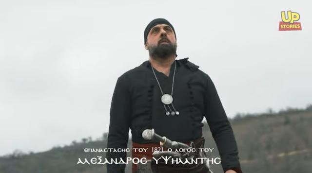 Επετειακό βίντεο: Έλληνες του ΄21