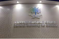 الهيئة العامة للاحصاء تعلن عن توفر وظائف شاغرة