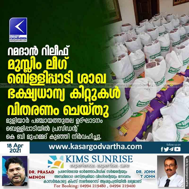 Ramadan relief; The Muslim League Bellipadi branch distributed food grain kits