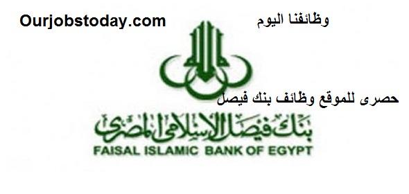 وظائف بنك فيصل الاسلامى  Faisal Islamic Bank Egypt المتاحه حاليا