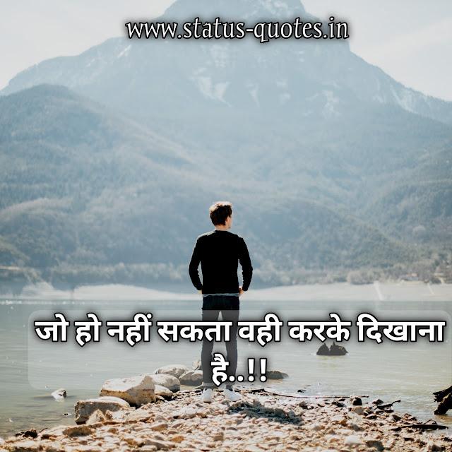 Motivational Status In Hindi For Whatsapp 2021  जो हो नहीं सकता वही करके दिखाना है..!!
