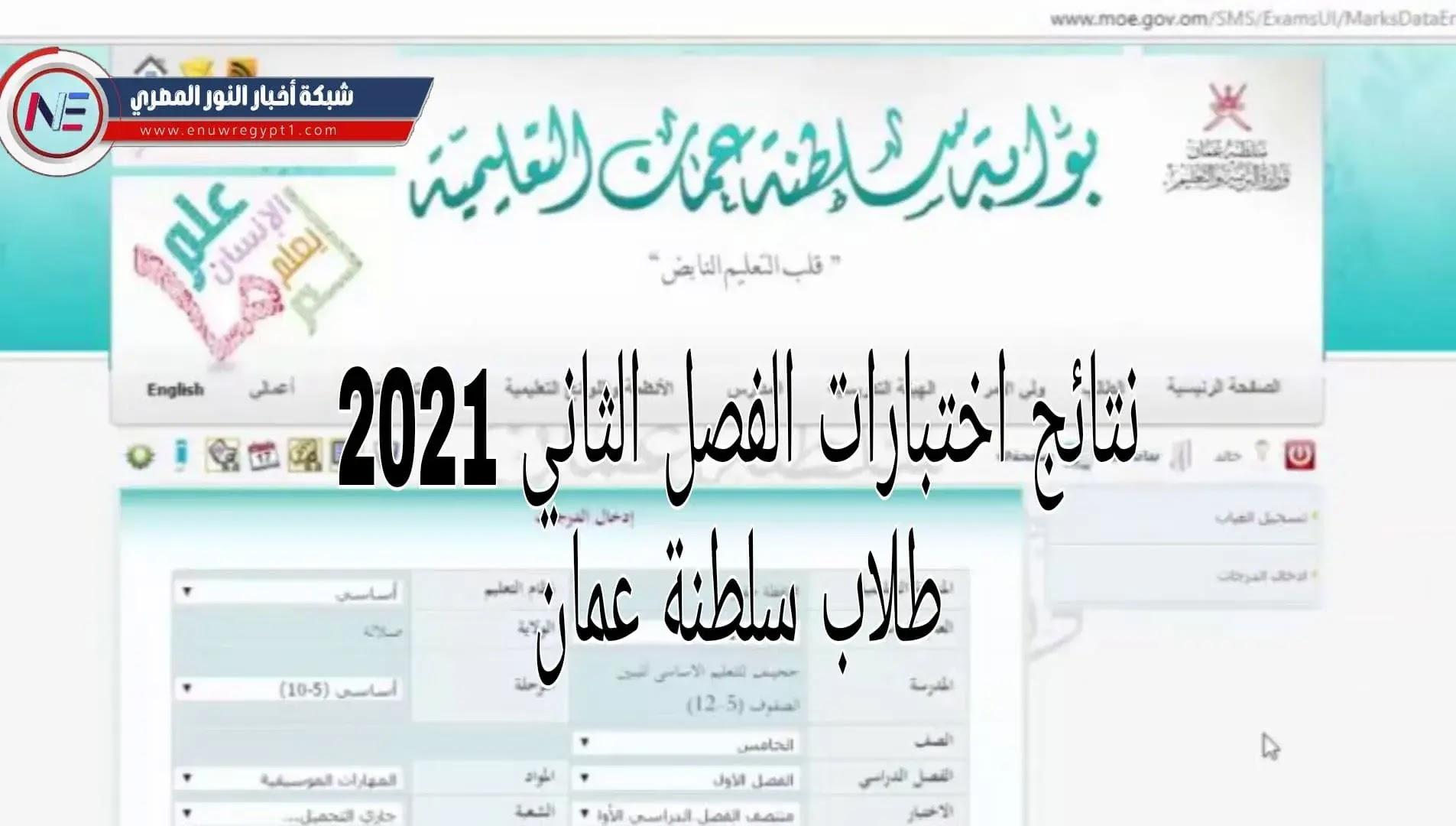 نتائج اختبارات الفصل الثاني طلاب سلطنة عمان 2021 جميع المراحل بجميع المحافظات عبر رابط home moe gov om البوابة التعليمية سلطنة عمان