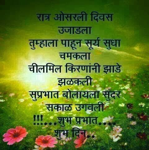 good morning shayari in marathi  cute tanishka