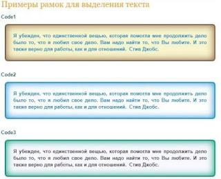 Семь разных рамок для выделения текста в блоге. Коды HTML