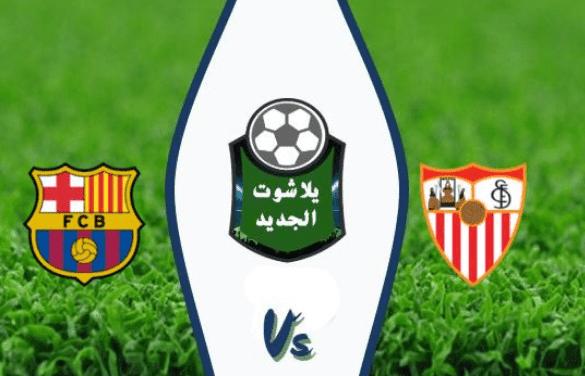 مشاهدة مباراة برشلونة واشبيلية بث مباشر  19-06-2020