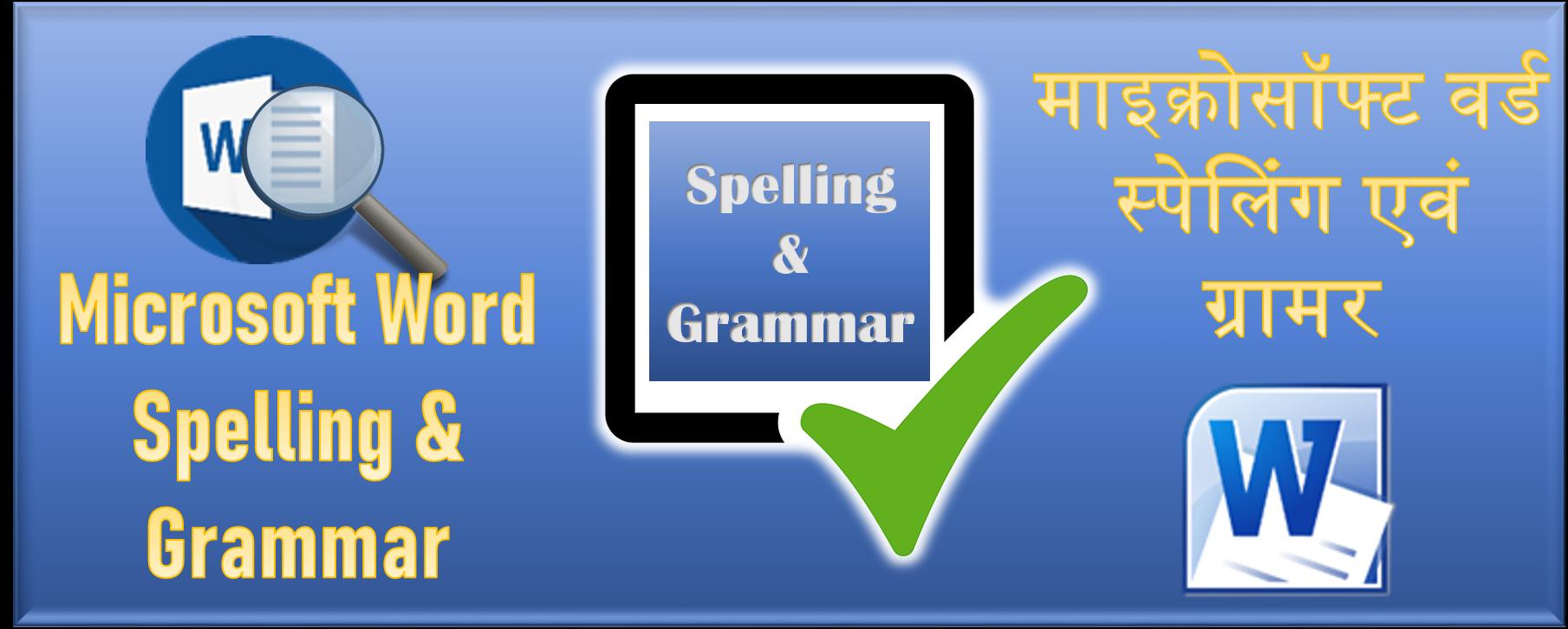 check Spelling & Grammar in MS-Word?