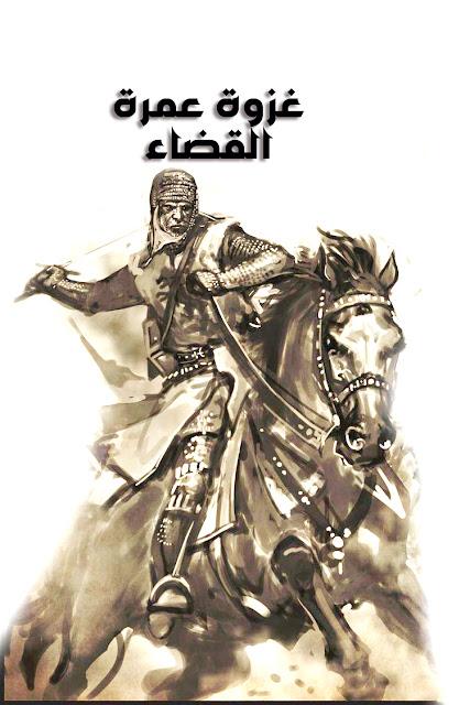 غزوة عمرة القضاء | غزوات الرسول