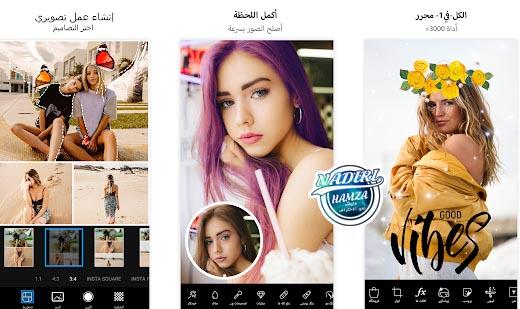 تحميل برنامج بيكسارت لتعديل صور