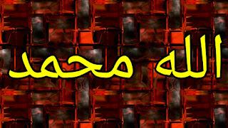 Allah-muhammad-3