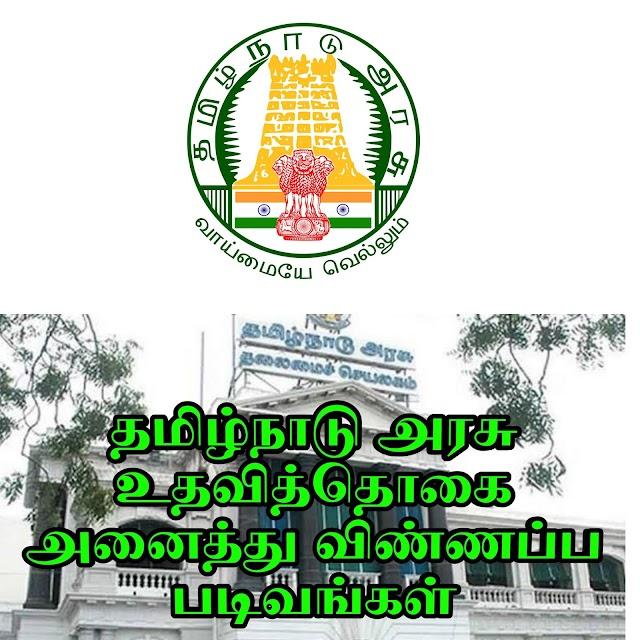 தமிழ்நாடு அரசு உதவித்தொகை அனைத்து விண்ணப்ப படிவங்கள் | tamil nadu government portal