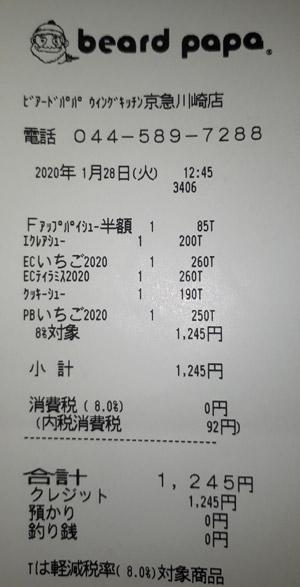 ビアードパパ ウィングキッチン京急川崎店 2020/1/28 のレシート