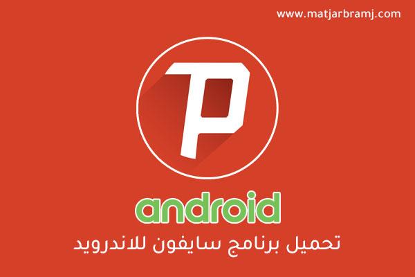 تحميل برنامج سايفون برو Psiphon Pro للموبايل لفتح المواقع المحجوبة مجانا