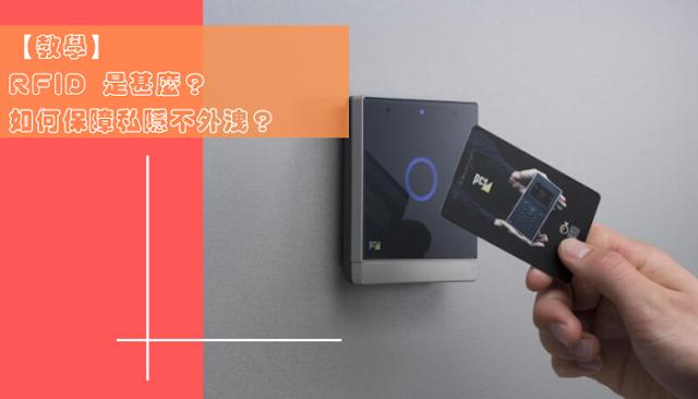 【教學】RFID 是甚麼?如何保障私隱不外洩?