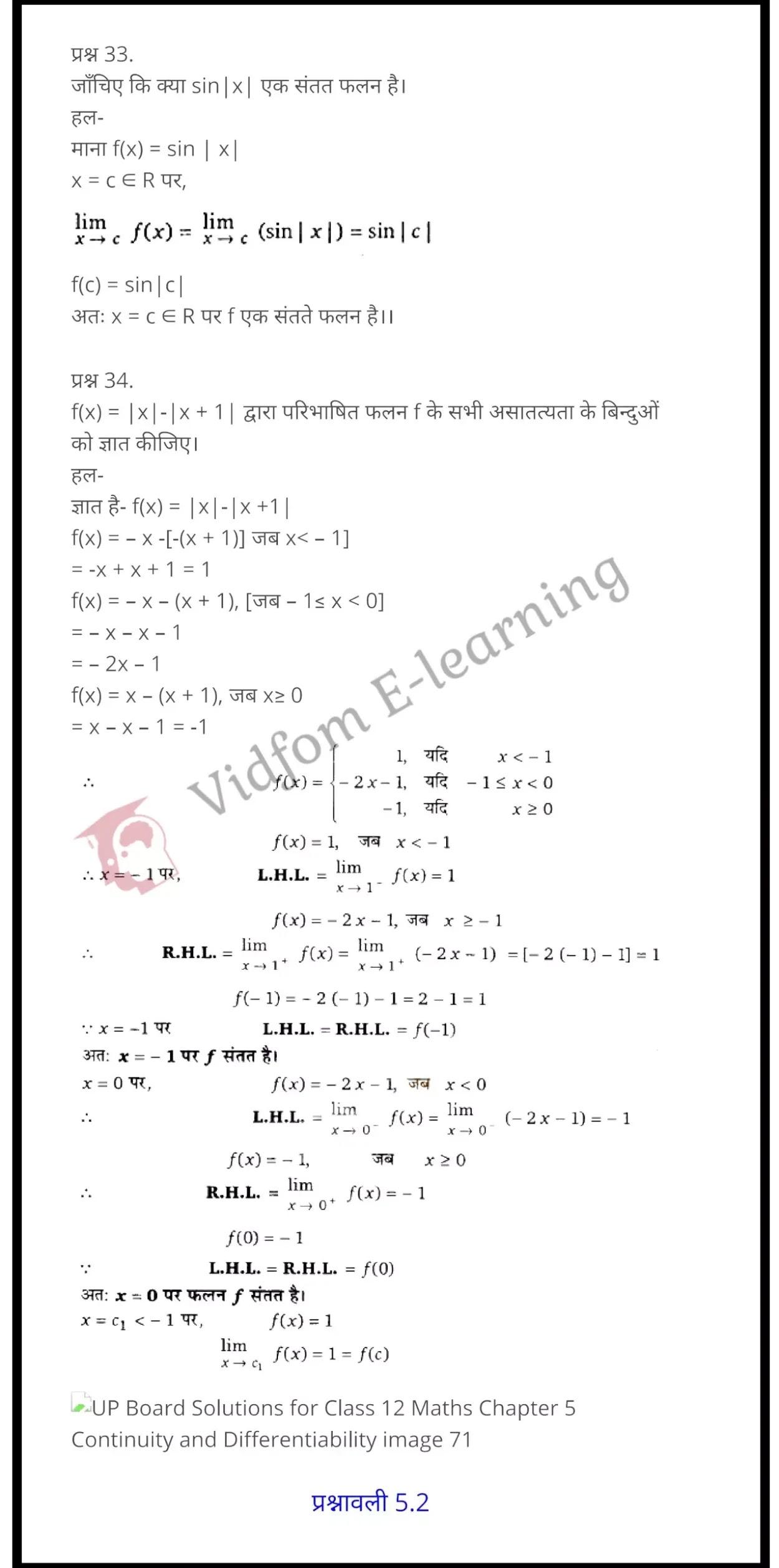 class 12 maths chapter 5 light hindi medium 22