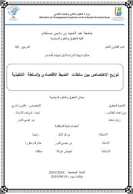 مذكرة ماستر: توزيع الاختصاص بين سلطات الضبط الاقتصادي والسلطة التنفيذية PDF