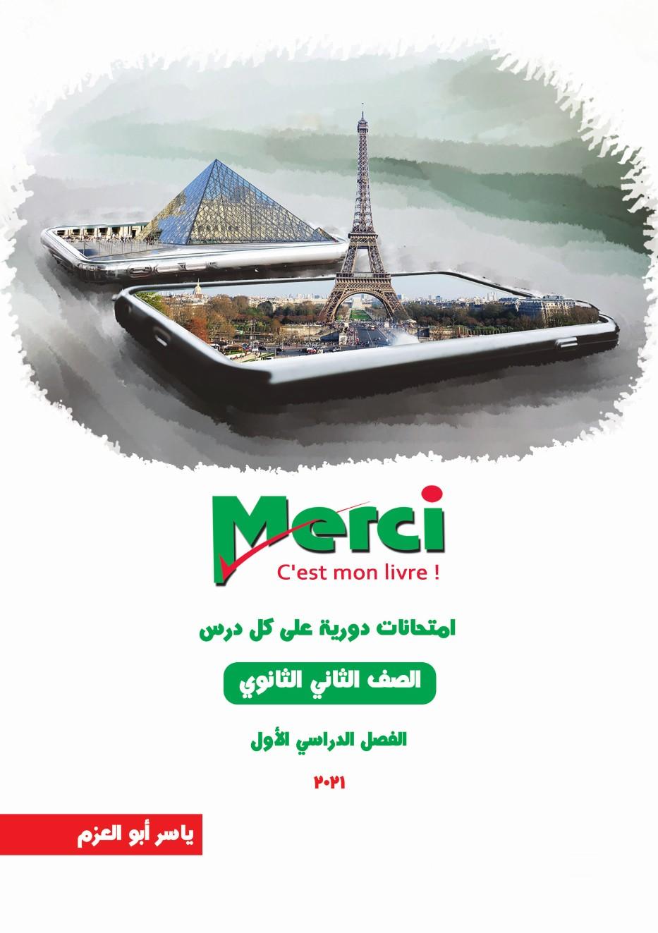 المراجعة النهائية كتاب ميرسي Merci فى اللغة الفرنسية للصف الثانى الثانوي الترم الأول 2021 pdf