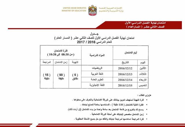 جدول امتحان نهاية الفصل الدراسي للصف الثاني عشر ( المسار العام ) 2016-2017