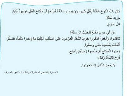 حكاية-أين-اختفى-كامل-مرشدي-في-اللغة-العربية-المستوى-الثالث2