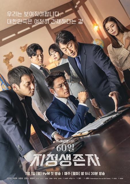 韓劇-60日指定倖存者-線上看