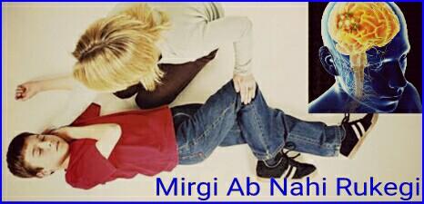 Mirgi Ka Desi Ilaj In Hindi Urdu | Epilepsy Attack Treatment By Quraan