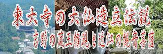 東大寺の大仏造立と観音伝説