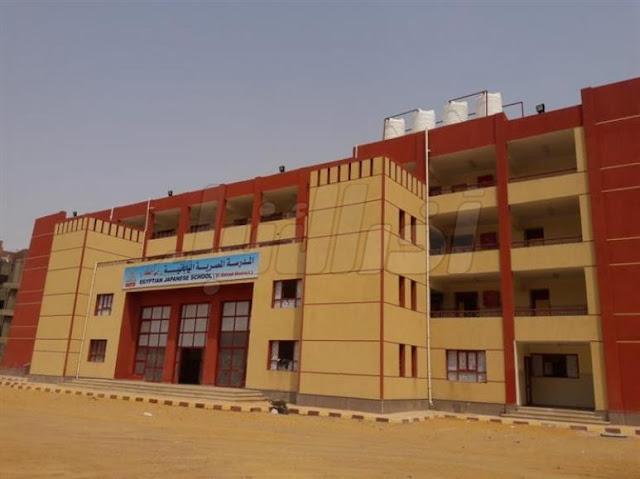 التقديم بالمدارس المصرية اليابانية 2020-2012 نتيجة تنسيق رياض الاطفال المدارس التجريبية 2020