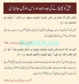 Haq Ko phelane ki jadojahad or is rah main janbazi
