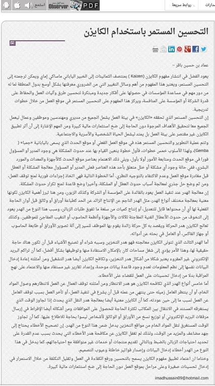التحسين المستمر باستخدام الكايزن ..نشر بالملحق الاقتصادي لجريدة عمان-عماد بن حسين باقر