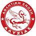 Εκλογοαπολογιστική Γενική Συνέλευση της Αθλητικής Ένωσης Αλυζίας.