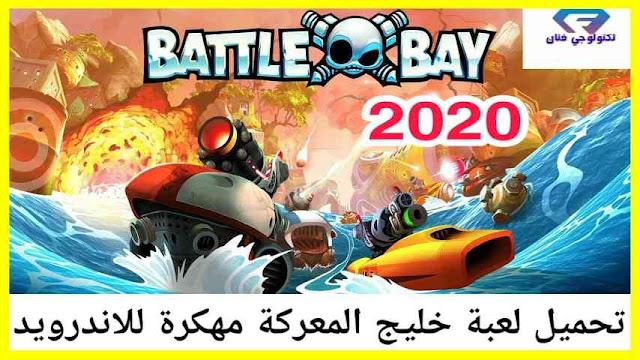 تحميل لعبة خليج المعركة battle bay مهكرة للاندرويد اخر اصدار 2020