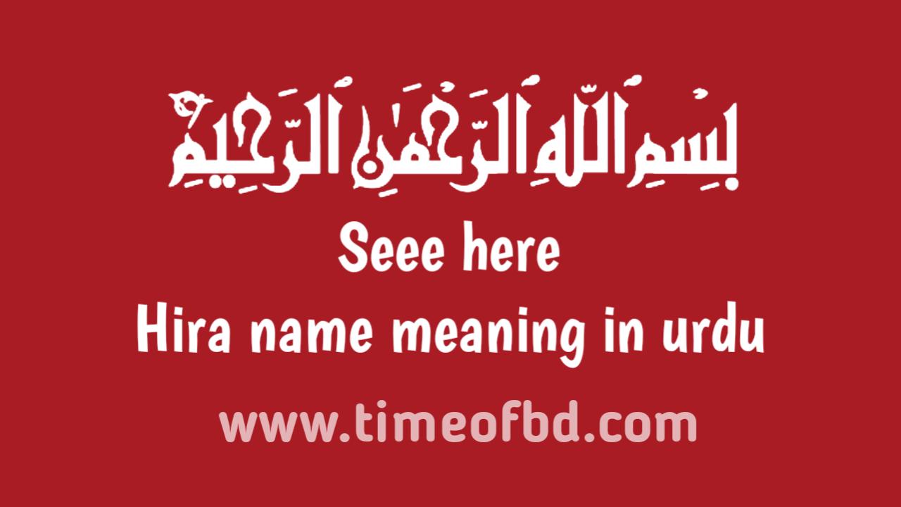 Hira name meaning in urdu, اردو کے معنی میں ہیرا کا نام ہے